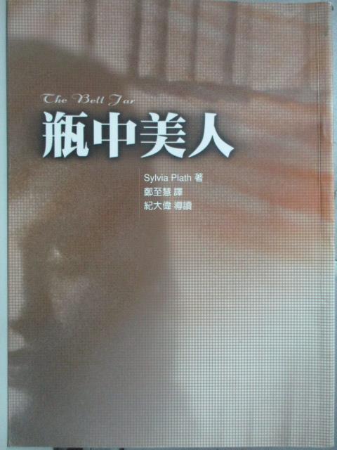 【書寶二手書T1/翻譯小說_JEX】瓶中美人_原價230_Sylvia Plath , 鄭至慧
