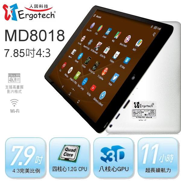 人因 MD8018 7.9吋四核心平板電腦 (WIFI版/16G)