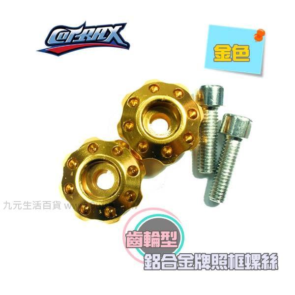 【九元生活百貨】Cotrax 2入輕量化鋁合金牌照框螺絲/齒輪型(金) 車牌螺絲 汽車 機車 牌照螺絲