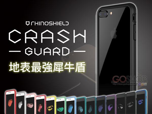犀牛盾 iPhone 6/6s plus 5.5吋 2.0新版 邊框保護殼 RhinoShield蘋果ip6s+抗衝擊邊框殼 CrashGuard防撞邊框 保護套