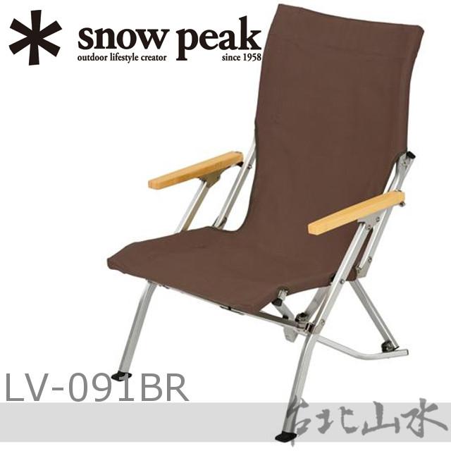 Snow Peak LV-091BR 休閒椅30 褐 /露營椅/折疊椅/日本雪峰
