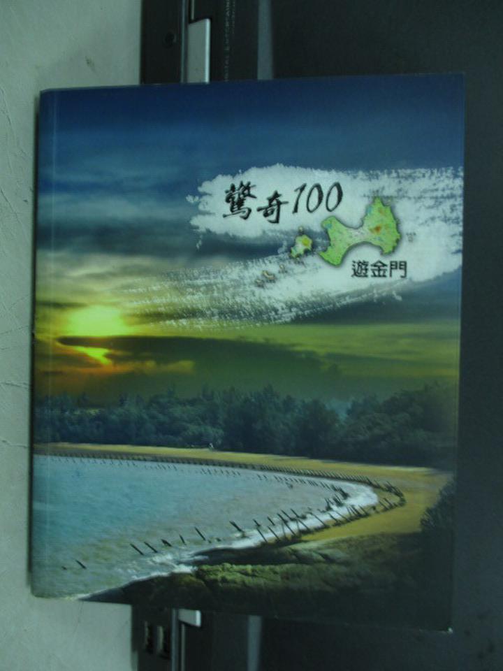 【書寶二手書T4/旅遊_IRW】驚奇100遊金門_金門縣政府_2011年