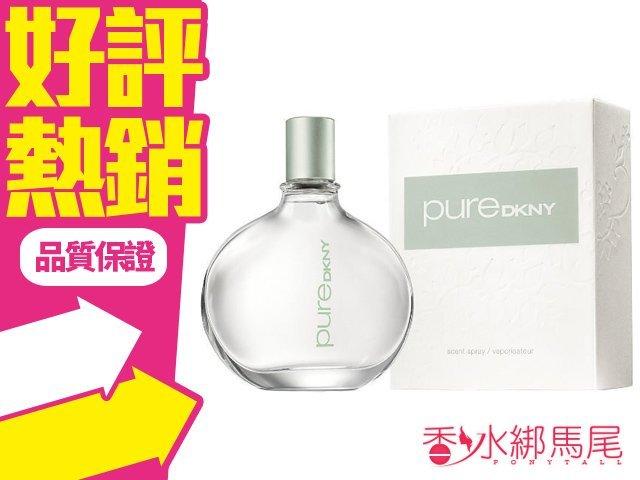 DKNY pure 純淨 女性淡香精 香水空瓶分裝 5ml◐香水綁馬尾◐
