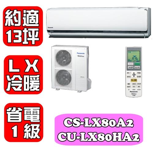 國際牌 《約適13坪》LX系列變頻冷暖分離式冷氣【CS-LX80A2/CU-LX80HA2】