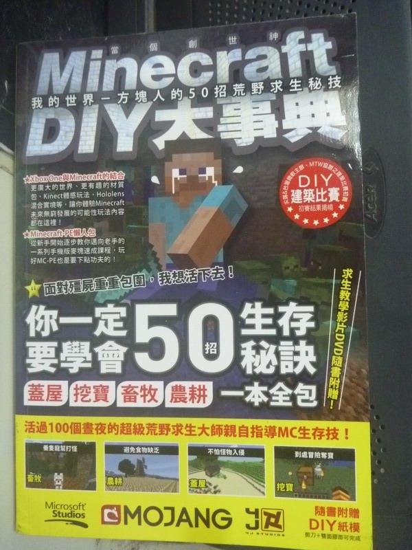 【書寶二手書T1/電玩攻略_IFU】Minecraft DIY大事典:當個創世神-我的世界方塊_王育貞