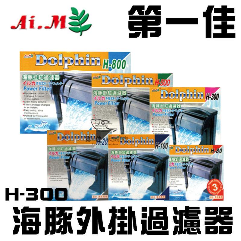 [第一佳 水族寵物]台灣AI.M(AIM) 海豚外掛過濾器 H-300(300L/H)