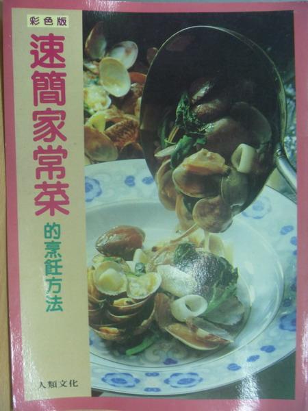 【書寶二手書T2/餐飲_YCN】速簡家常菜的烹飪方法