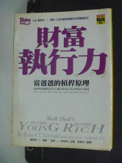 【書寶二手書T8/投資_HRM】財富執行力:富爸爸的槓桿原理_原價350_羅勃特.T.清崎