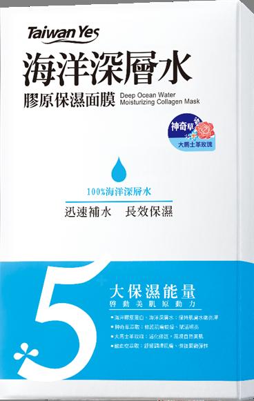 【Taiwan Yes】醫美級面膜-海洋深層水膠原保濕面膜(6片/盒)