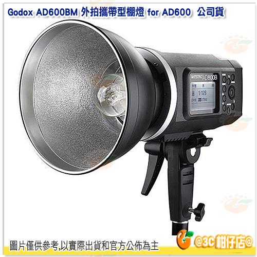 免運 神牛 Godox AD600BM 外拍攜帶型棚燈 for AD600 公司貨 Bowens接口 攝影燈 外拍燈 不附標準反射罩