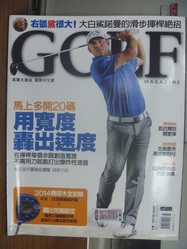 【書寶二手書T1/雜誌期刊_PII】Golf高爾夫雜誌_119期_用寬度轟出速度等