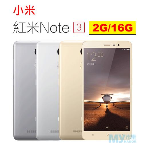 小米 Xiaomi 紅米Note 3 2G/16G 超值雙卡機(LTE+2G)~送亮面保護貼