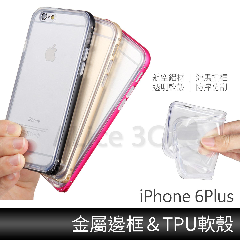iPhone 6 Plus TPU + 金屬邊框 防摔神器 【C-I6-P32】 內軟 外硬  防摔 防震 TPU透明套 5.5吋 Alice3C