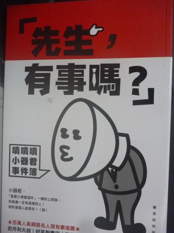 【書寶二手書T3/繪本_LOE】先生,有事嗎?嘖嘖嘖小器君事件簿_發見研究所