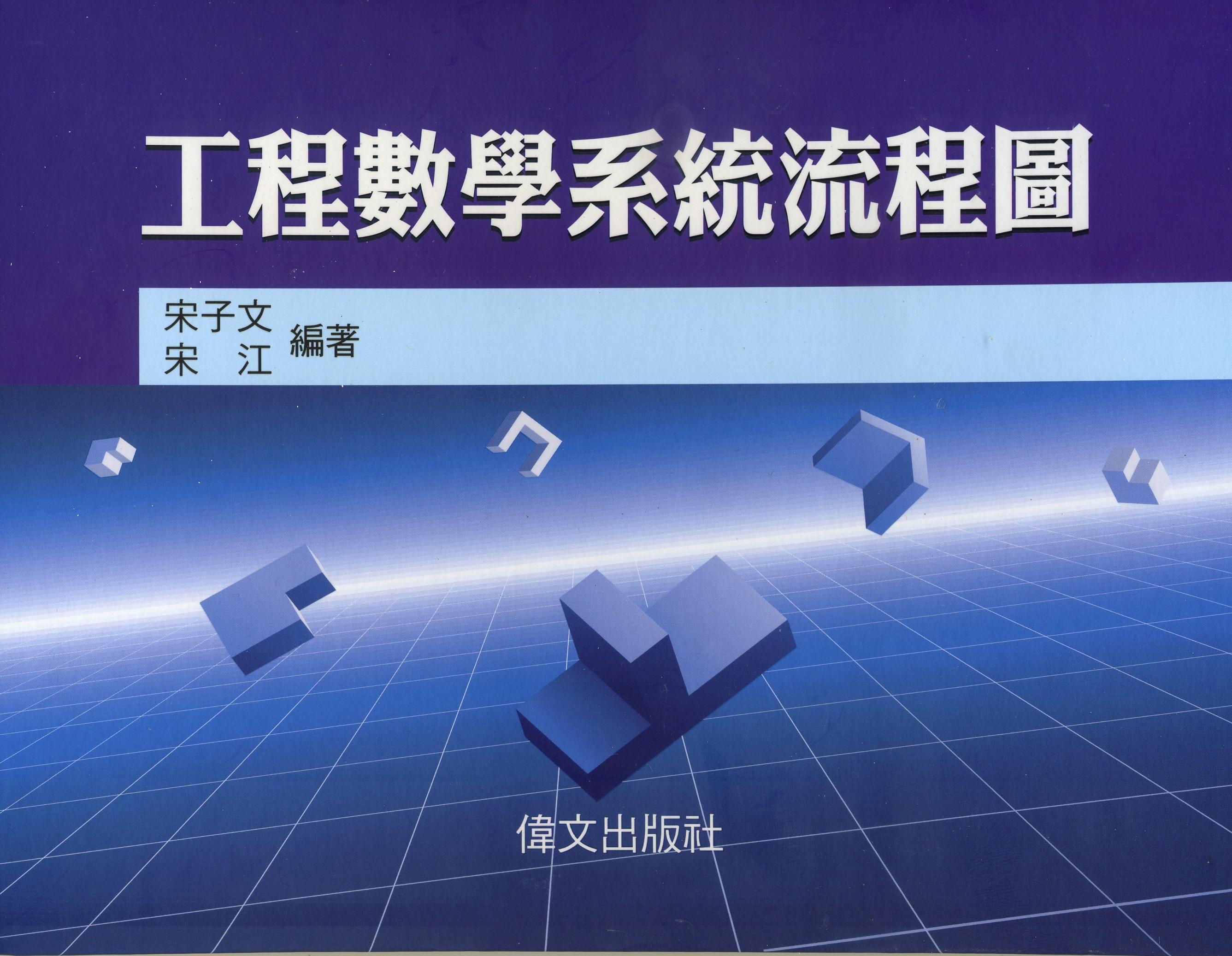 台大數位學院 - 工程數學系統流程圖