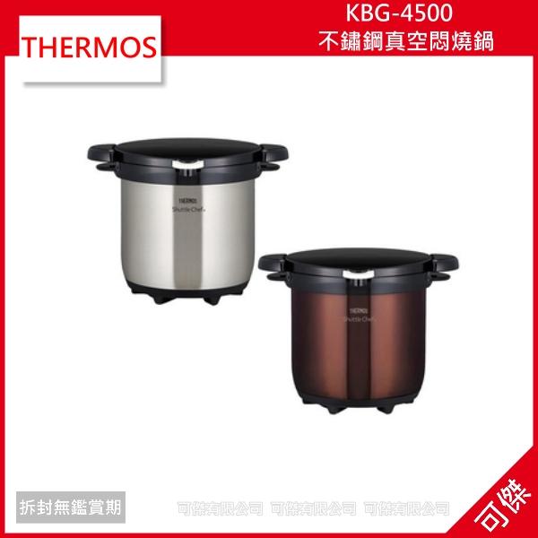 可傑 THERMOS 膳魔師 KBG-4500 不鏽鋼真空悶燒鍋 3~5人份 4500ml 兩色可選