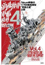 1/700帝國海軍軍艦模型製作實例Vol.4