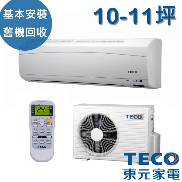 [TECO東元]10-11坪定頻分離式一對一冷氣(MS50F1/MA50F1)