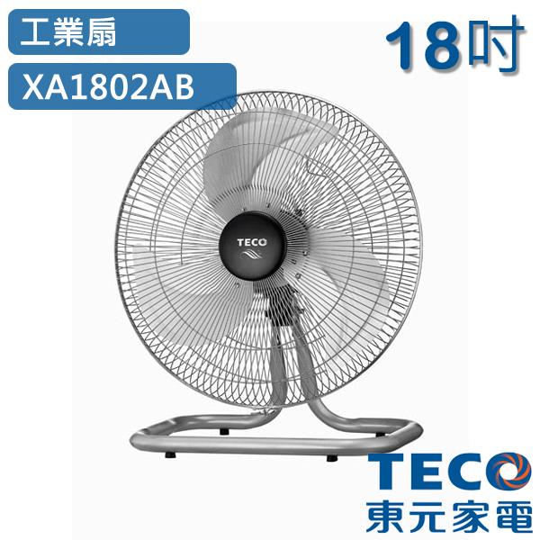 [東元TECO]18吋工業扇(XA1802AB)