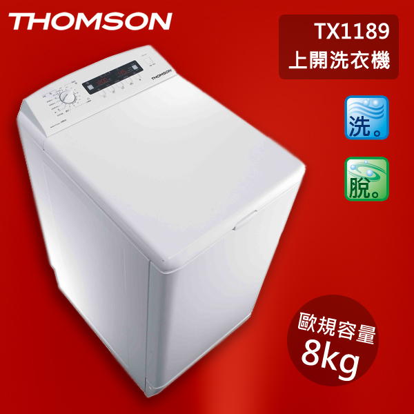 [THOMSON唐姆笙]歐規8Kg上開滾筒洗衣機(TX1189)