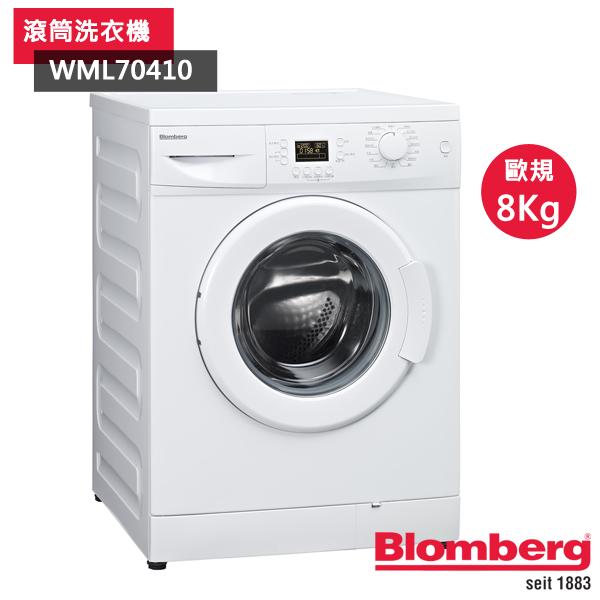 [Blomberg博朗格]歐規7Kg滾筒洗衣機(WML70410)
