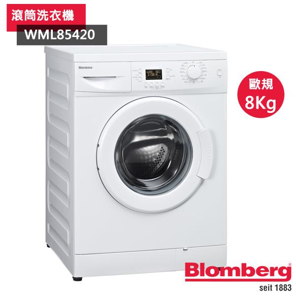 [Blomberg博朗格]歐規8Kg滾筒洗衣機(WML85420)
