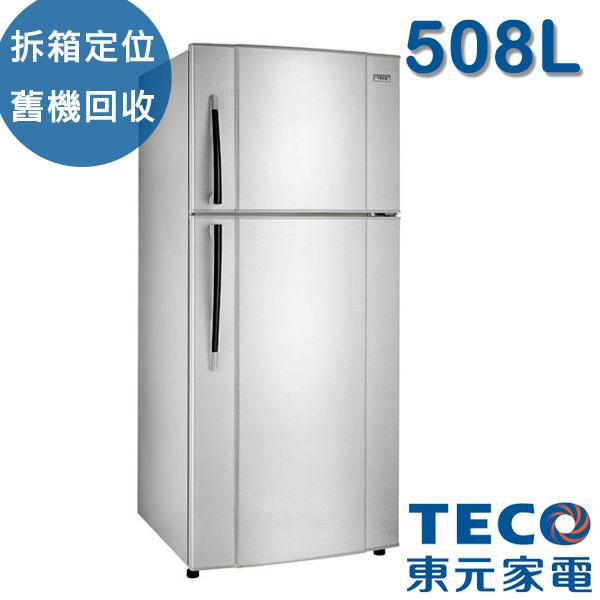 [TECO東元]508公升雙門定頻電冰箱(R5113S)