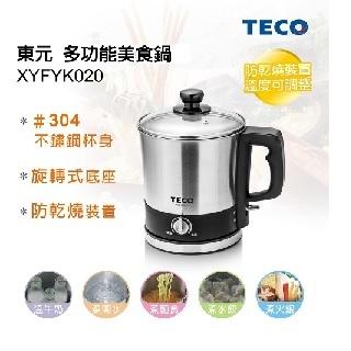 [TECO東元]美食料理鍋(XYFYK020)