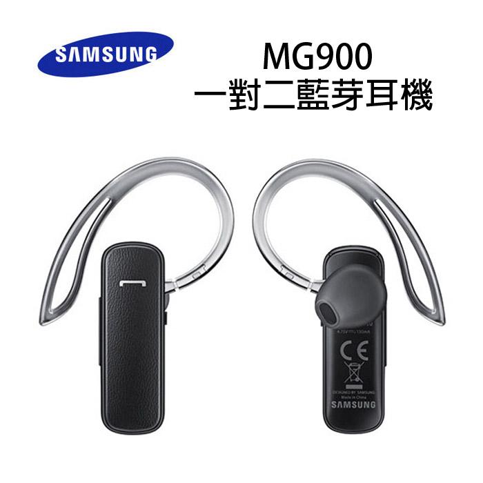 Samsung MG900 MG-900  神腦公司貨 ~原廠耳掛式藍牙耳機★1對2雙待機★A2DP★
