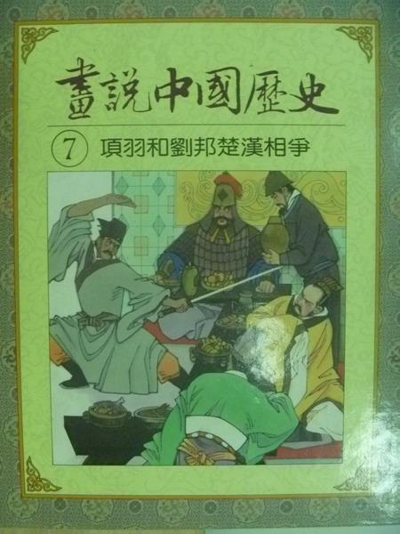 【書寶二手書T3/少年童書_YDT】畫說中國歷史(7)項羽和劉邦楚漢相爭