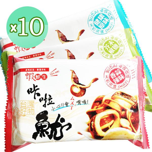 蝦鮮生 超好吃咔啦魷魚 25g/包 美味必Buy零嘴咔啦脆魷 X10包