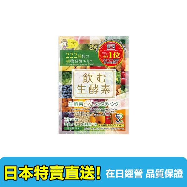 【海洋傳奇】日本 GypsophilA 生酵素222 蔬果酵素濃縮膠囊 21包