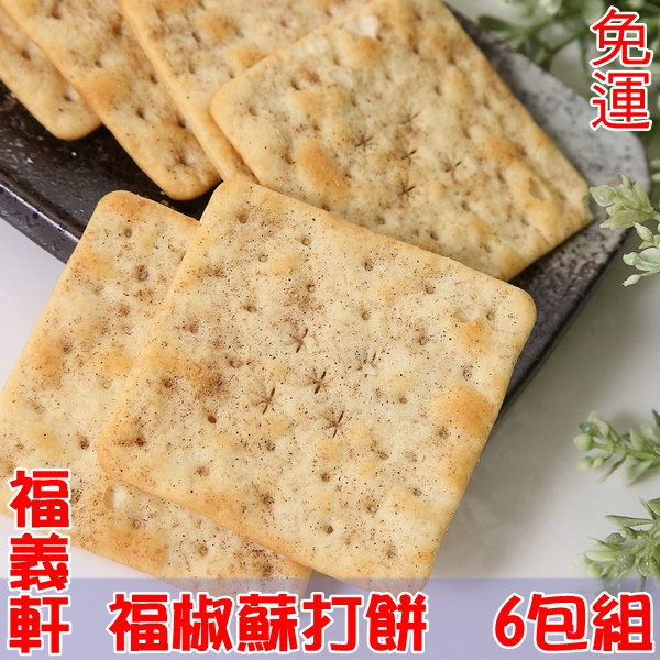 福義軒 福椒蘇打餅300g (6包免運組)