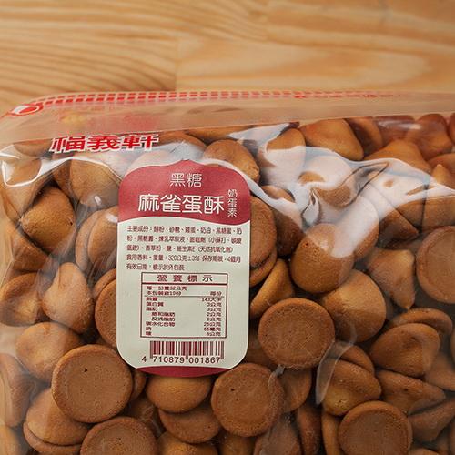 福義軒 黑糖麻雀蛋酥320g