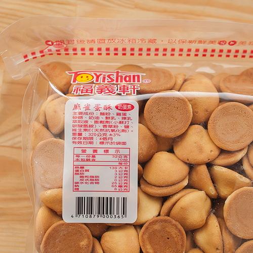 福義軒 原味麻雀蛋酥320g