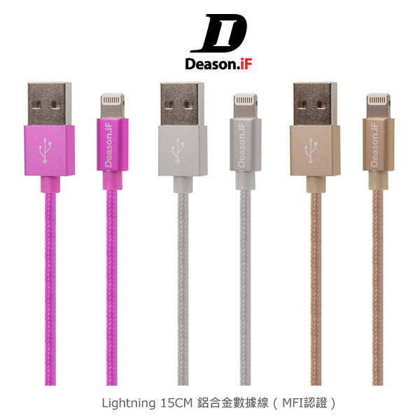 ~斯瑪鋒數位~Deason.iF Lightning 15CM 鋁合金數據線(MFI認證) 充電線