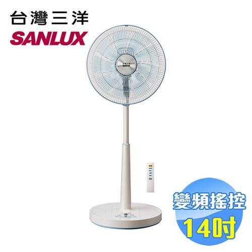 台灣三洋 SANLUX 14吋 DC變頻遙控電扇 EF-14DRA