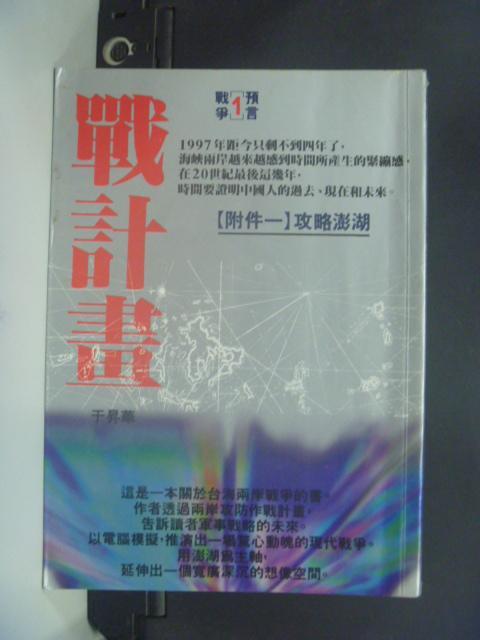 【書寶二手書T7/軍事_KHN】戰計畫(附件一)攻略澎湖_于昇華