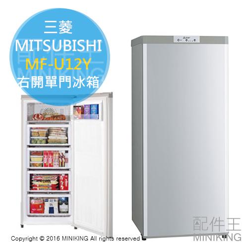 【配件王】日本代購 空運 MITSUBISHI 三菱 MF-U12Y 右開單門冰箱 銀色 121公升