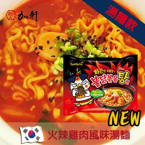 《加軒》韓國三養火辣雞肉風味湯麵 全球最辣泡麵TOP 2