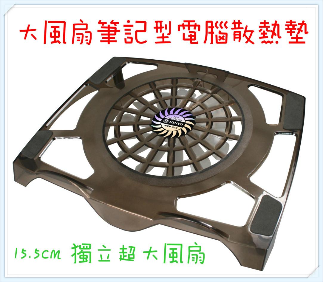 ❤含發票❤【KIMYO-大風扇筆記型電腦散熱墊】❤散熱器/筆電散熱/電腦散熱/散熱架/散熱版/筆記型電腦/筆電/ASUS❤