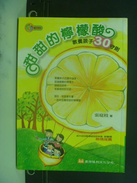 【書寶二手書T1/家庭_OHW】甜甜的檸檬酸: 教養孩子30守則_張庭枝