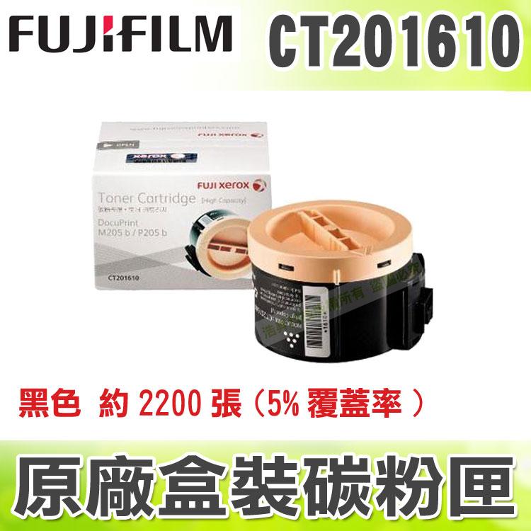 【浩昇科技】Fuji Xerox CT201610 黑 原廠碳粉匣 適用於P205b/M205b/M205f TMX02