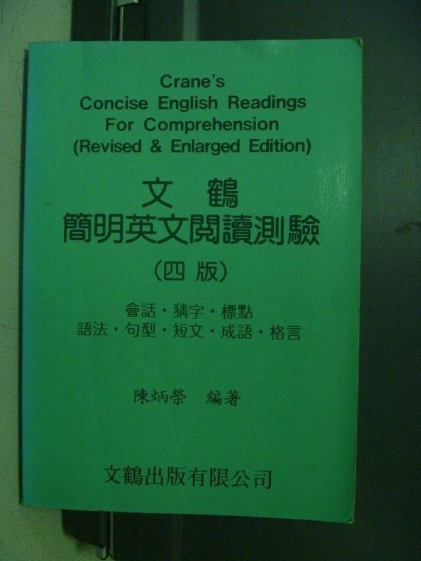 【書寶二手書T4/語言學習_OCT】文鶴簡明英文閱讀測驗4/e_陳炳榮