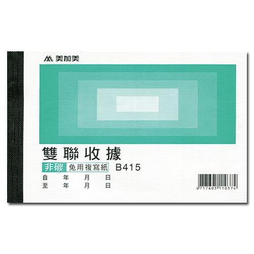 【博崴 收據】博崴 B415 非碳二聯複寫收據(20本/包)