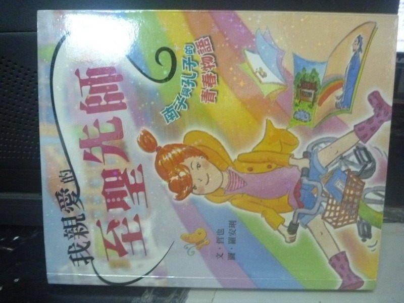 【書寶二手書T7/兒童文學_LLI】我親愛的至聖先師-南子與孔子的青春物語_哲也