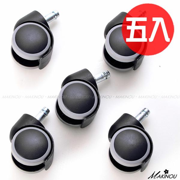 日本MAKINOU 配件|電腦椅專用PU輪-1組5入-台灣製|輪子