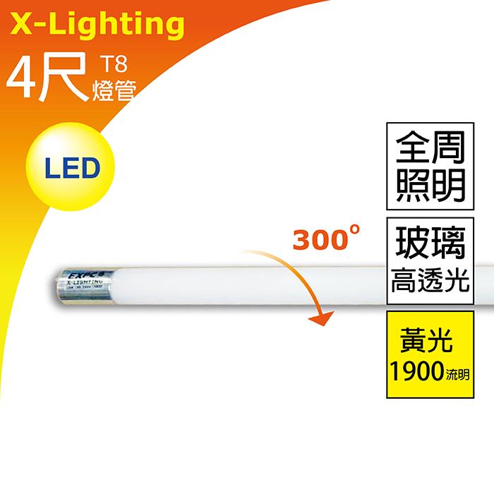 4尺 (黃光) 燈管 玻璃高透 全周光 1年保固 LED T8 20W 1900流明 EXPC X-LIGHTING