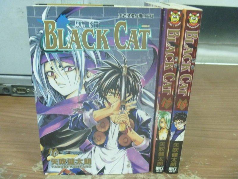 【書寶二手書T7/漫畫書_MPF】Black Cat黑貓_16~18集間_3本合售_矢吹健太郎