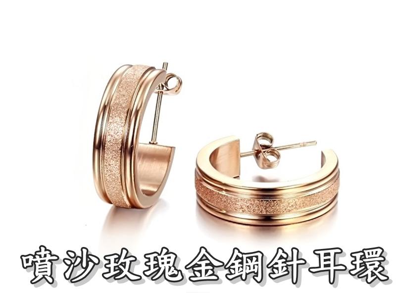 《316小舖》【S61】(優質精鋼耳環-噴沙玫瑰金鋼針耳環-單邊價 /噴砂耳環/防水飾品/女生禮物/送禮首選/流行飾品)